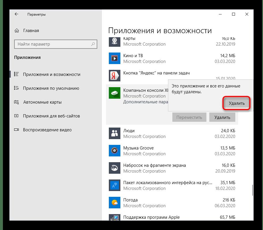 Начало удаления стандартного приложения в Windows 10 через меню Параметры