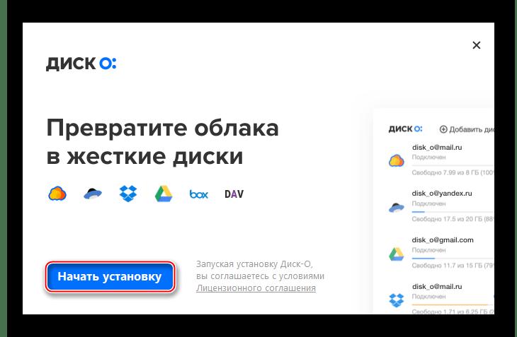 Начало установки Диск-О от Mail.ru