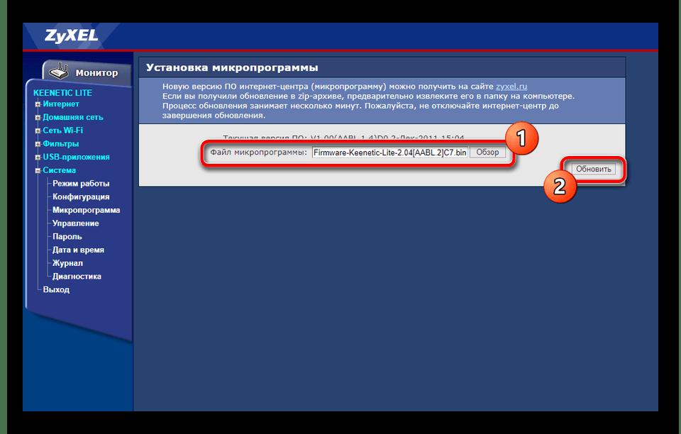 Начало установки обновлений прошивки для роутера Zyxel Keenetic Giga в альтернативной версии веб-интерфейса