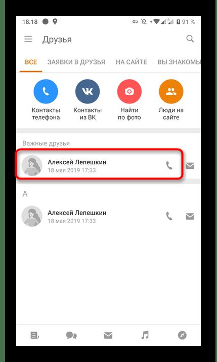 Начало звонка для разрешения доступа к камере в мобильном приложении Одноклассники