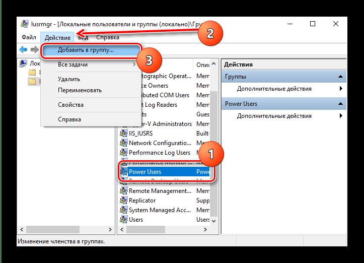 Начать добавление пользователей в группу посредством оснастки в Windows 10