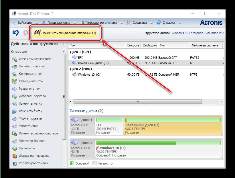 Начать нужную операцию в Acronis Disk Director для форматирования компьютера без удаления Windows 10