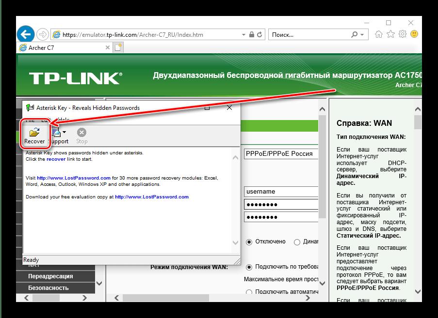 Начать восстановление в Asterisk Key для просмотра сетевого пароля в Windows 10