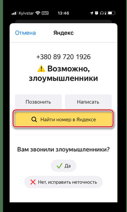Найти номер в Яндексе через определитель номера на iPhone