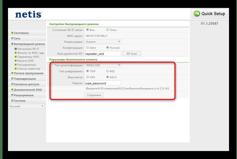 Настройка безопасности беспроводной точки доступа в веб-интерфейсе Netis WF2411E