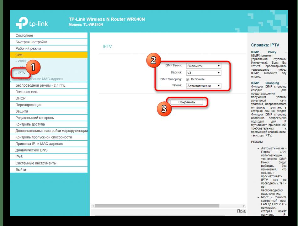 Настройка интернет-телевидения через веб-интерфейс роутера TP-LINK TL-WR840N