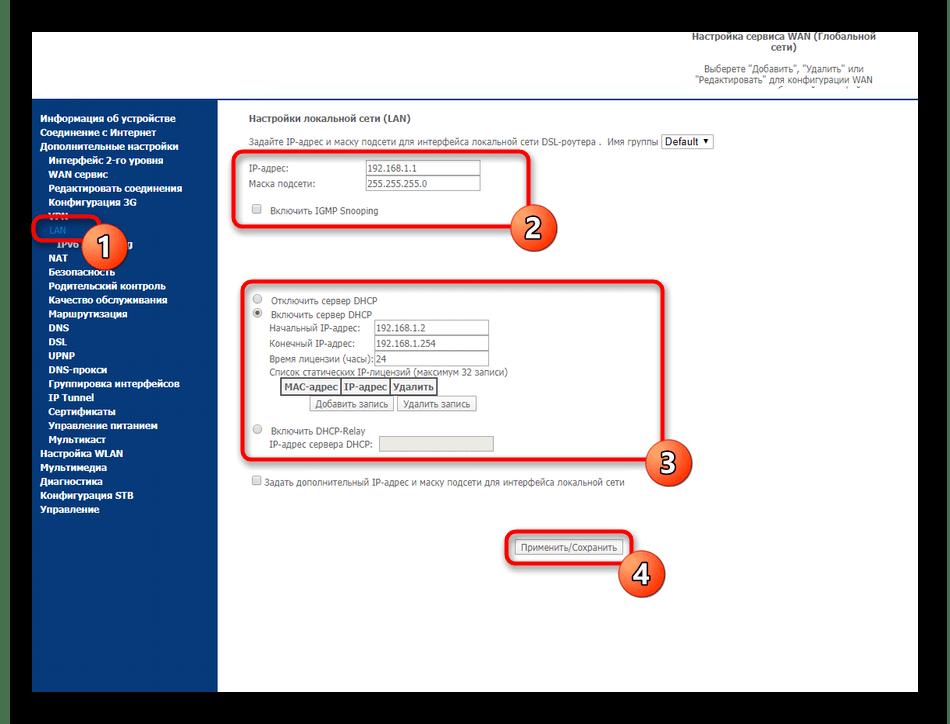 Настройка локальной сети через веб-интерфейс маршрутизатора Sagemcom F@st 2804 от МТС
