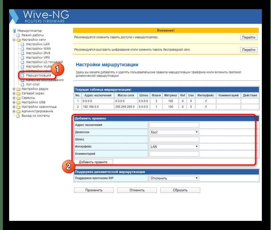 Настройка маршрутизации проводной сети через параметры роутера SNR-CPE-W4N