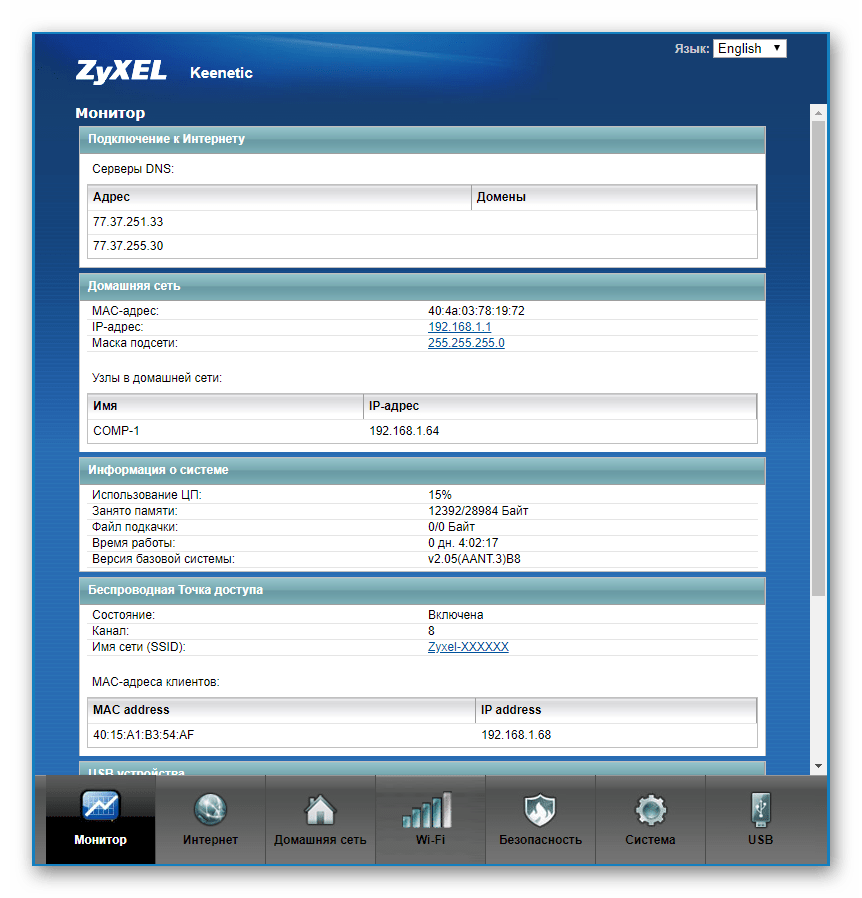 Настройка маршрутизатора Zyxel Keenetic после успешной авторизации