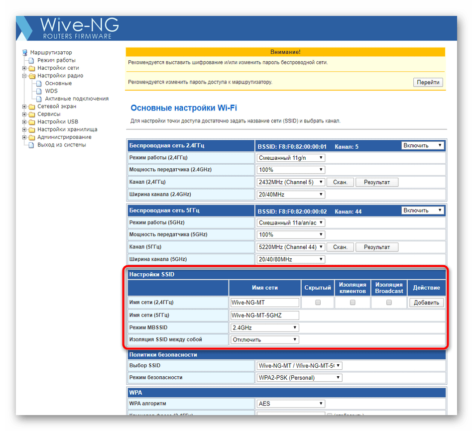 Настройка названий для беспроводных точек доступа в веб-интерфейсе роутера SNR-CPE-W4N