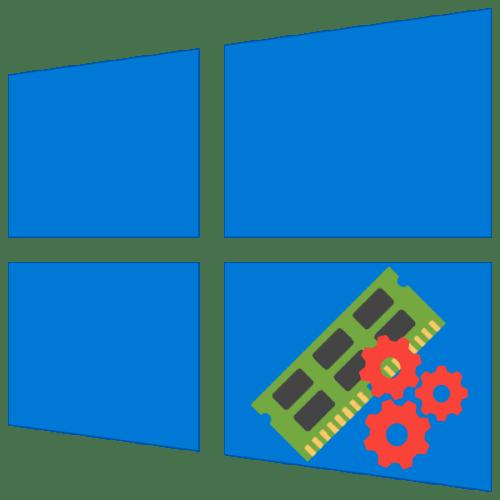 настройка оперативной памяти в windows 10
