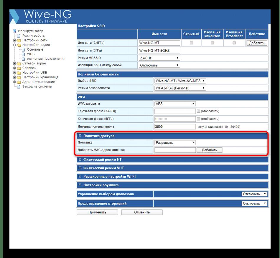 Настройка политик доступа для беспроводных точек доступа в веб-интерфейсе роутера SNR-CPE-W4N