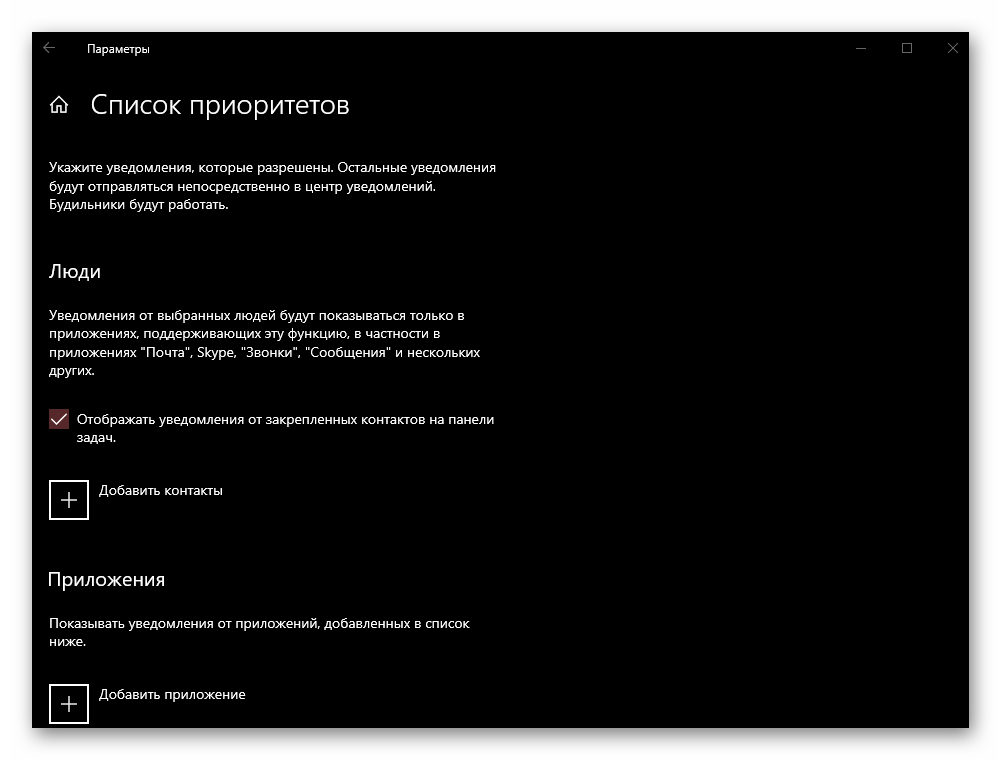 Настройка приоритетов для режима Фокусировки внимания в ОС Windows 10
