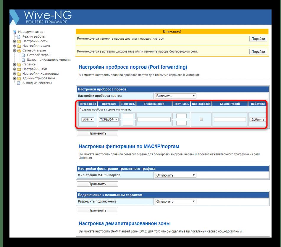 Настройка проброса портов сетевого экрана в веб-интерфейсе роутера SNR-CPE-W4N