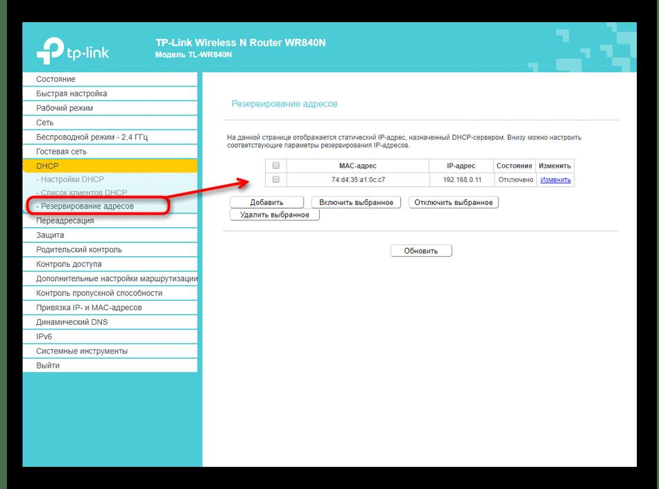 Настройка резервирования адресов через веб-интерфейс роутера TP-LINK TL-WR840N