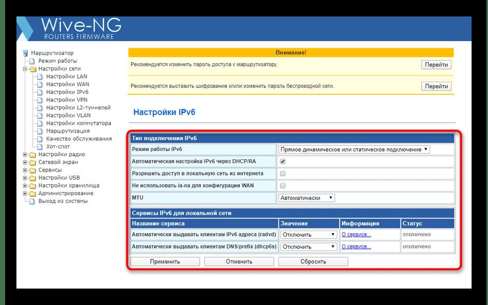 Настройка шестого протокола интернета в веб-интерфейсе роутера SNR-CPE-W4N