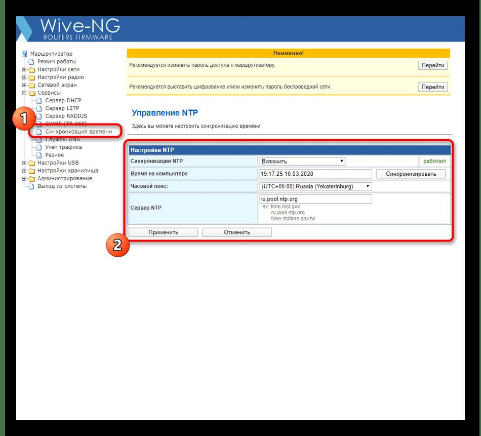 Настройка синхронизации времени в веб-интерфейсе роутера SNR-CPE-W4N