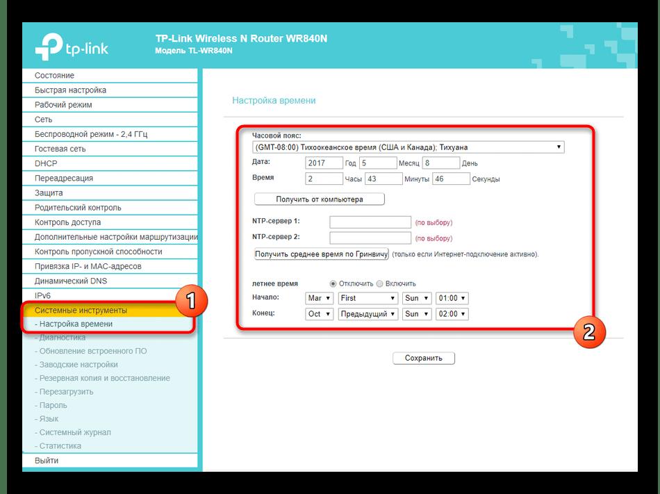 Настройка системного времени для роутера TP-LINK TL-WR840N