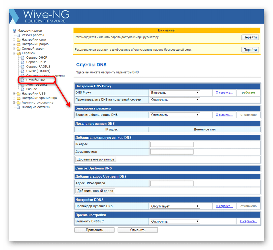 Настройка службы получения доменных имен в веб-интерфейсе роутера SNR-CPE-W4N