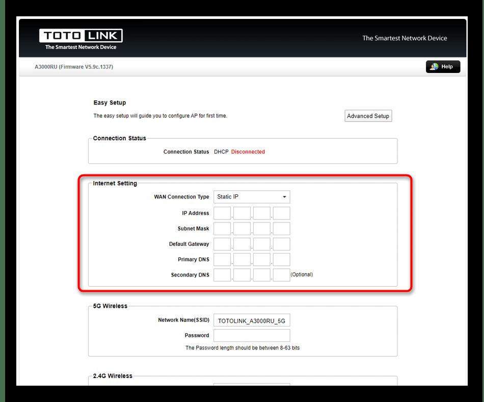 Настройка статичного IP-адреса при быстрой настройке роутера Totolink A3000RU