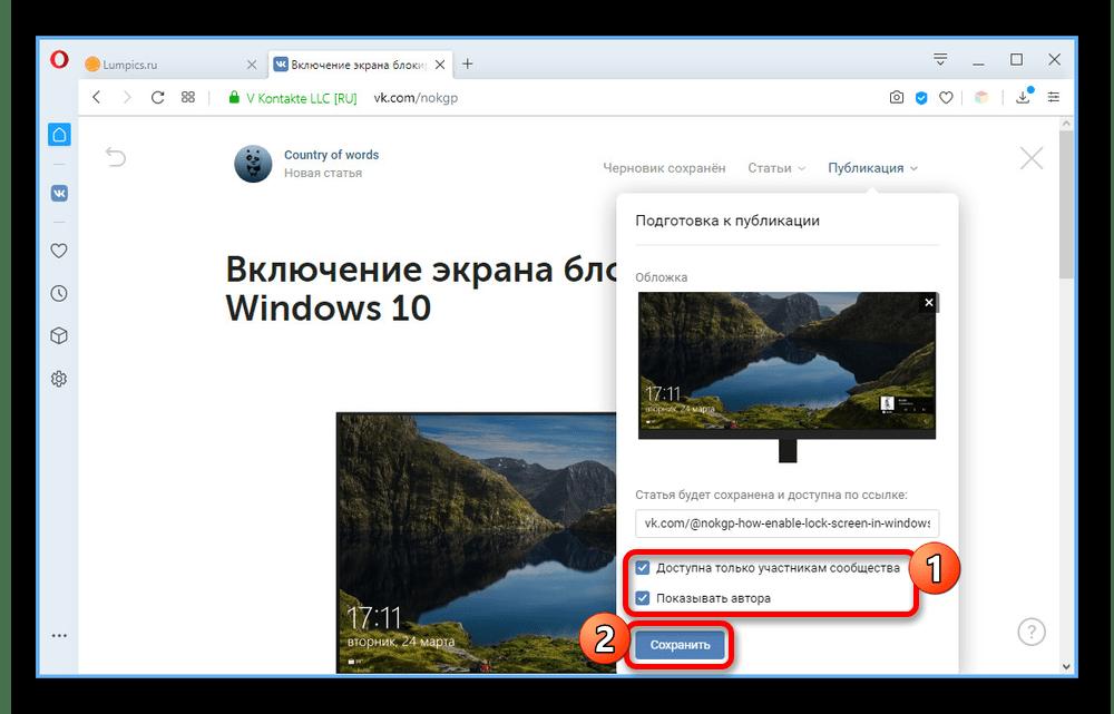 Настройка видимости статьи на сайте ВКонтакте