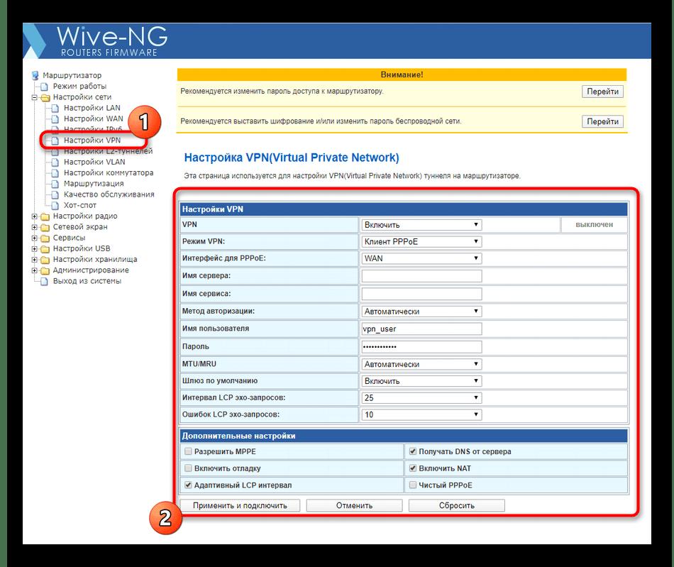 Настройка виртуального защищенного сервера через веб-интерфейс роутера SNR-CPE-W4N