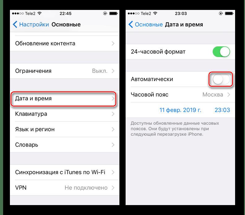 Настройка времени на iOS для мобильного приложения Одноклассники