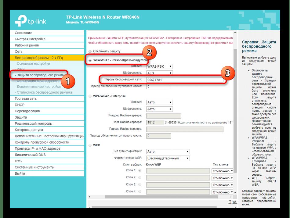 Настройка защиты для беспроводной точки доступа в веб-интерфейсе TP-LINK TL-WR840N