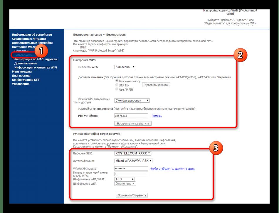 Настройки безопасности беспроводной сети для маршрутизатора Sagemcom F@st 2804 от МТС