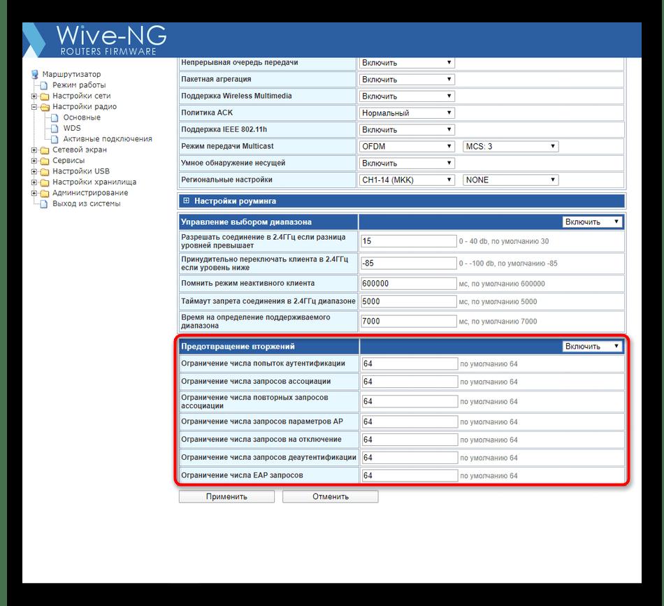 Настройки для предотвращения несанкционированных вторжений беспроводной сети в веб-интерфейсе SNR-CPE-W4N