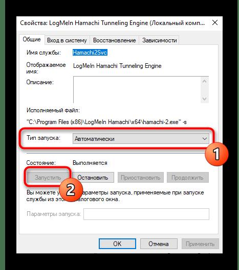 Настройки свойств службы Hamachi в Windows 10