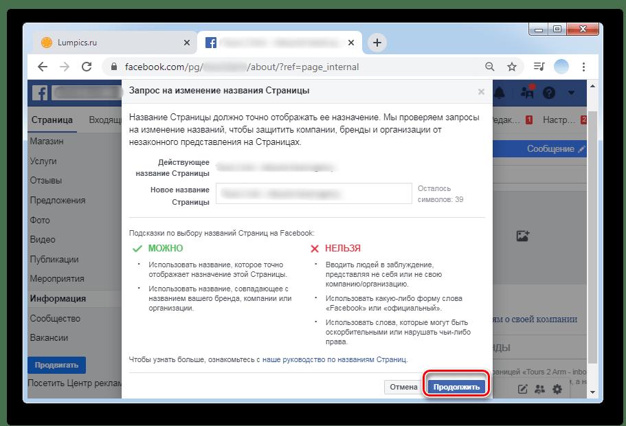 Нажать на кнопку Продолжить для смены названия в ПК-версии Facebook