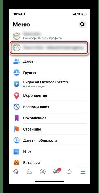 Нажать на название страницы для смены имени в мобильной версии Facebook