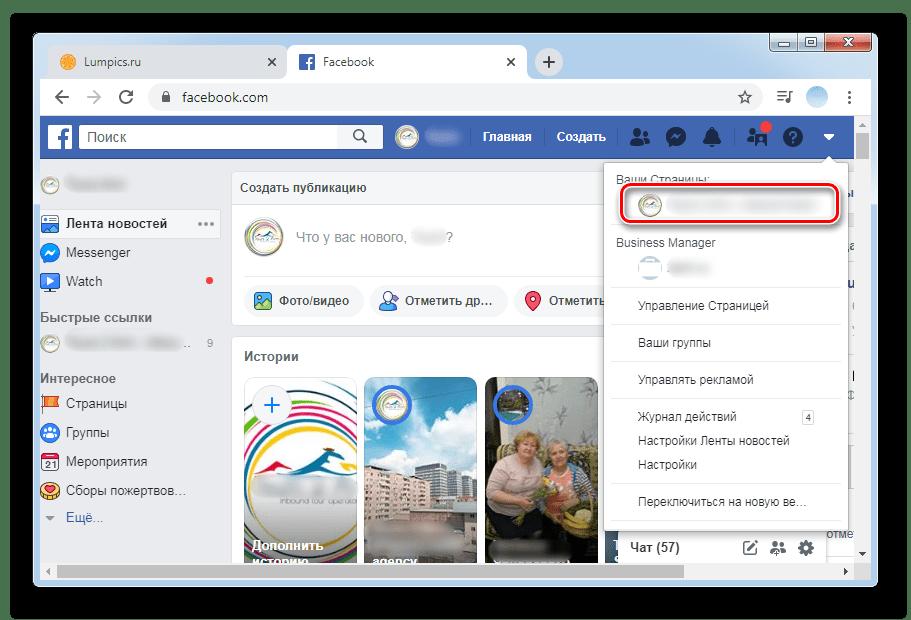 Нажать на название страницы для смены имени в ПК-версии Facebook
