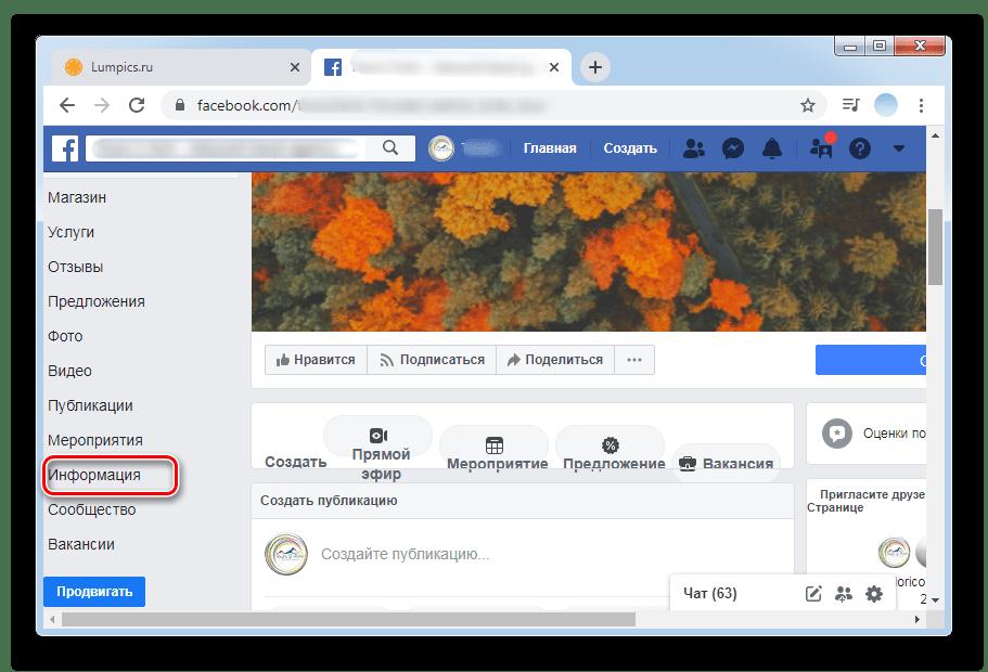 Нажать на раздел информация для смены названия в ПК-версии Facebook