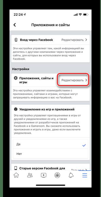 Нажать на редактировать в мобильном приложении Facebook