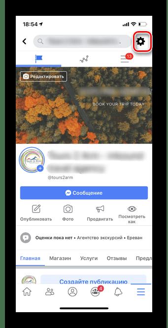 Нажать на шестеренок для смены имени в мобильной версии Facebook