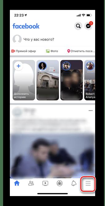 Нажать на три горизонтальные полоски в мобильном приложении Facebook