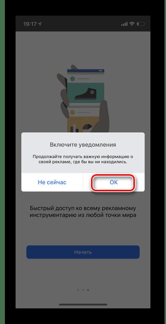 Нажать на включить уведомление в мобильной версии Ads Manager