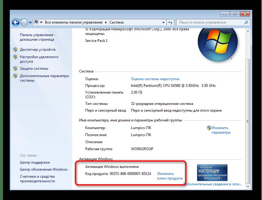 Нажатие по кнопке для перехода к выбору способа активации Windows 7