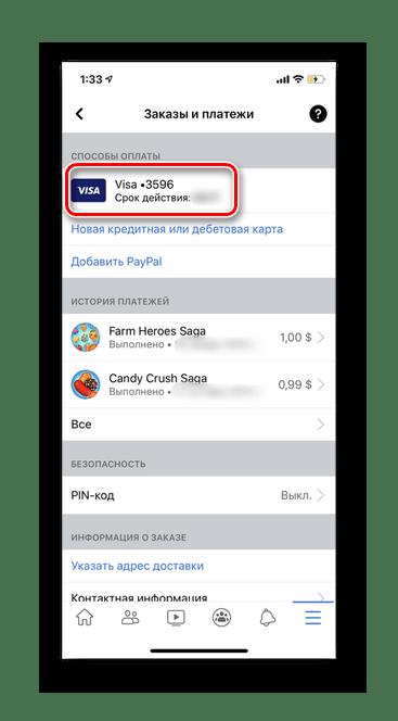 Нажимаем на банковскую карту для удаления в мобильном приложении Facebook