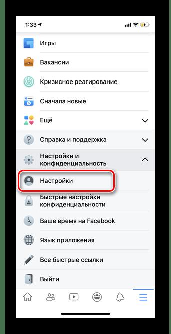 Нажимаем на Настройки в мобильном приложении Facebook