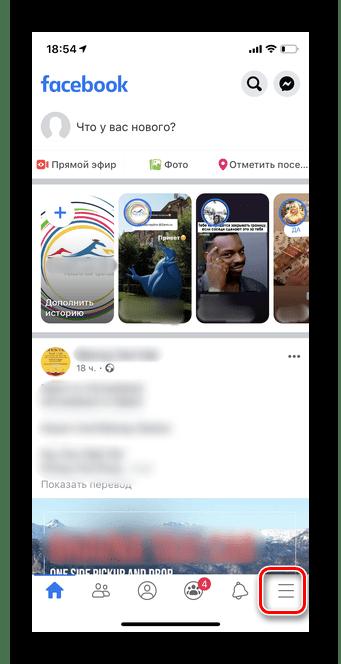 Нажимаем три горизонтальные полоски в мобильной версии Facebook