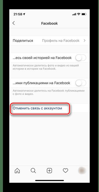 Нажмите на Отменить связь с аккаунтом в мобильном приложении Instagram