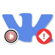 Не работают кнопки ВКонтакте