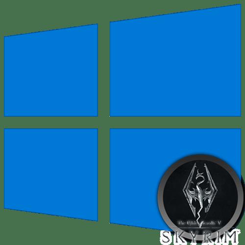 Не запускается Скайрим в Windows 10