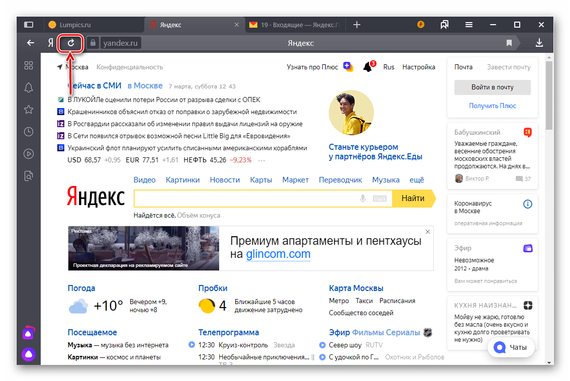 Обновить главную страницу Яндекса
