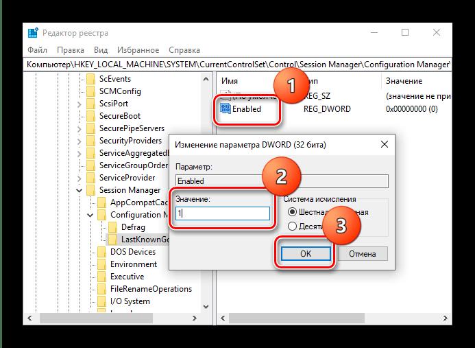 Обозначить параметр для загрузки последней удачной конфигурации Windows 10