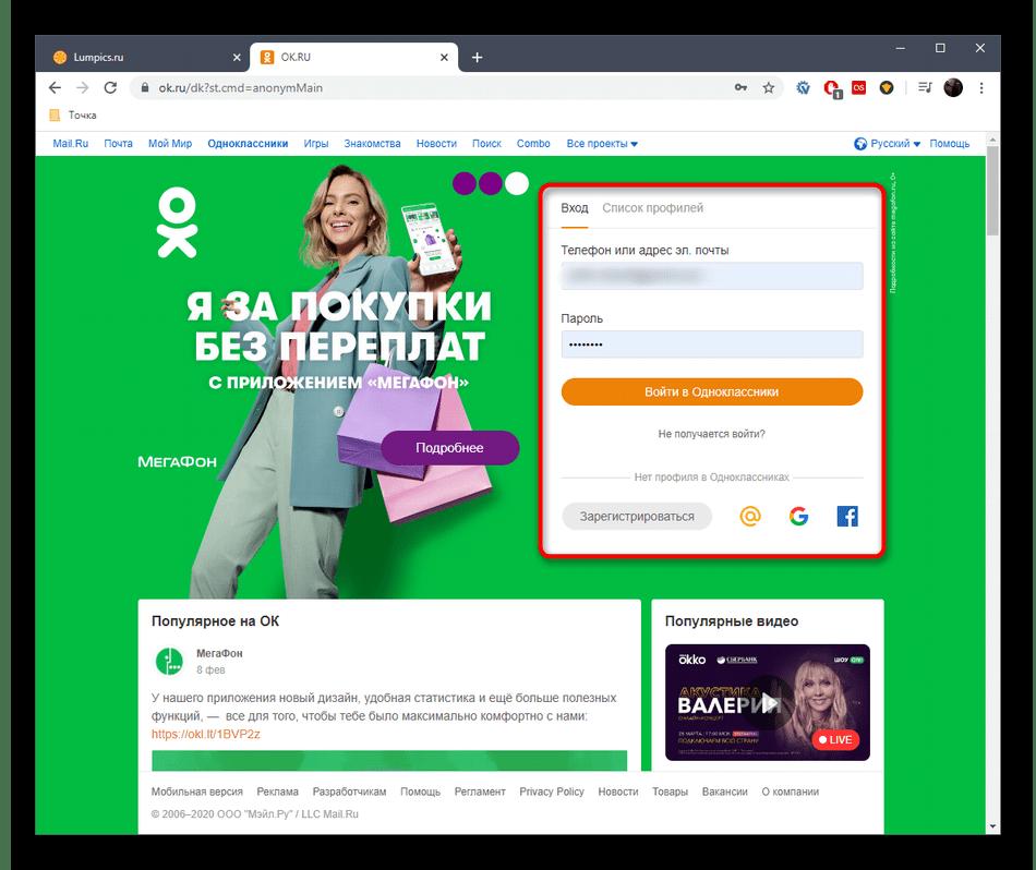 Обычная авторизация после определения даты регистрации в полной версии сайта Одноклассники