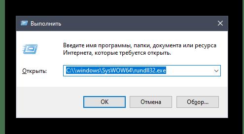 Очистка кэша для оптимизации оперативной памяти в Windows 10